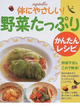 野菜たっぷりかんたんレシピ 体にやさしい!