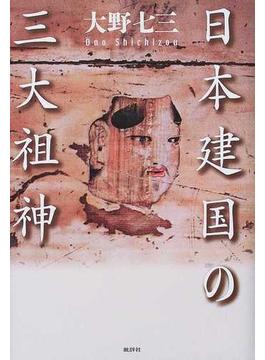 日本建国の三大祖神