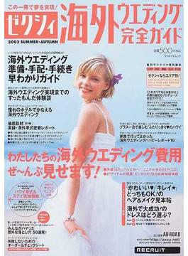 ゼクシィ海外ウエディング完全ガイド 2003Summer・autumn