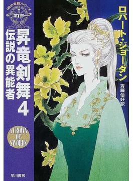昇竜剣舞 4 伝説の異能者(ハヤカワ文庫 FT)