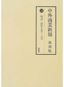 中外商業新報 復刻版 16 明治24年7月〜8月
