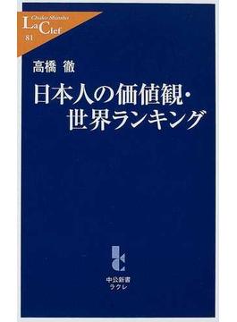 日本人の価値観・世界ランキング(中公新書ラクレ)