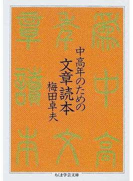中高年のための文章読本(ちくま学芸文庫)
