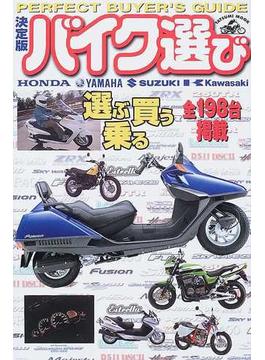 決定版バイク選び 2003 国産4メーカー全車種完全網羅選ぶ・買う・乗るが一目瞭然!!