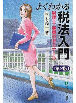 よくわかる税法入門 税理士・春香のゼミナール 第2版(有斐閣選書)