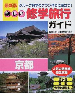 楽しい修学旅行ガイド グループ見学のプラン作りに役立つ 最新版 京都