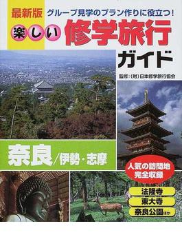 楽しい修学旅行ガイド グループ見学のプラン作りに役立つ 最新版 奈良/伊勢・志摩