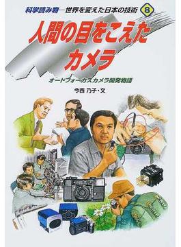世界を変えた日本の技術 科学読み物 8 人間の目をこえたカメラ