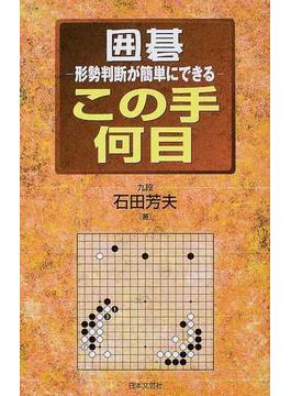 囲碁・形勢判断が簡単にできるこの手何目