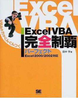 Excel VBA完全制覇パーフェクト