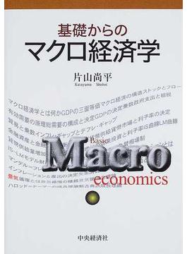 基礎からのマクロ経済学
