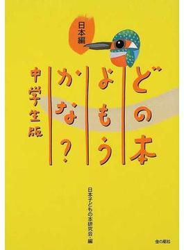 どの本よもうかな? 中学生版 日本編