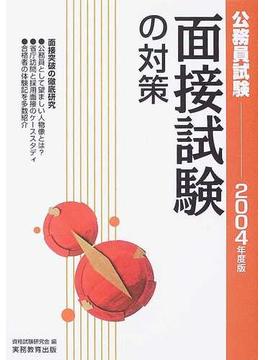 公務員試験面接試験の対策 2004年度版