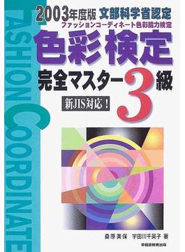 色彩検定完全マスター3級 ファッションコーディネート 2003年度版