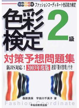 色彩検定対策予想問題集2級 ファッションコーディネート色彩能力検定 2003年度版