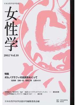 女性学 日本女性学会学会誌 Vol.10 特集ポルノグラフィの言説をめぐって