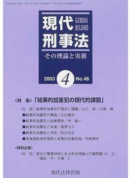 現代刑事法 その理論と実務 No.48(2003年4月号) 特集「結果的加重犯の現代的課題」