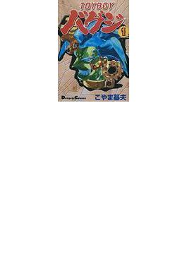 TOYBOYバグジ(Dengeki c) 2巻セット(電撃コミックス)