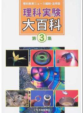 理科実験大百科 理科教育ニュース縮刷・活用版 第3集