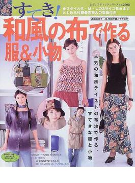 すてき!和風の布で作る服&小物