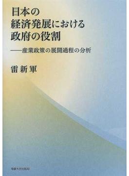 日本の経済発展における政府の役割 産業政策の展開過程の分析