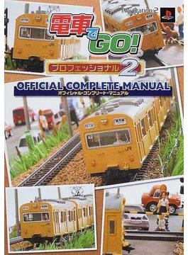 電車でGO!プロフェッショナル2オフィシャル・コンプリート・マニュアル