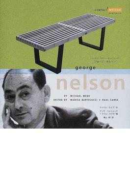 ジョージ・ネルソン