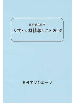 東京都〈立川市・小金井市・国分寺市・国立市〉人物・人材情報リスト 2002