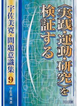 宇佐美寛・問題意識集 9 〈実践・運動・研究〉を検証する