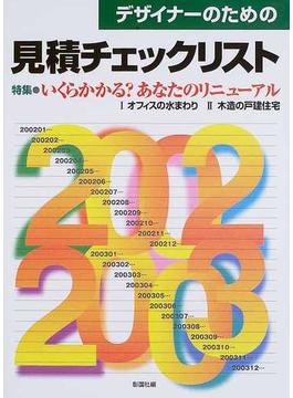 デザイナーのための見積チェックリスト 2002 2003 特集・いくらかかる?あなたのリニューアル