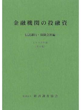 金融機関の投融資 信託銀行・保険会社編 第35集(1999年版)
