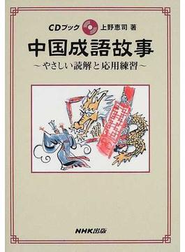 中国成語故事 やさしい読解と応用練習