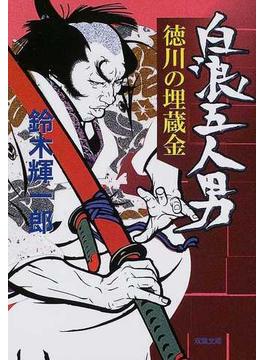 白浪五人男 徳川の埋蔵金(双葉文庫)