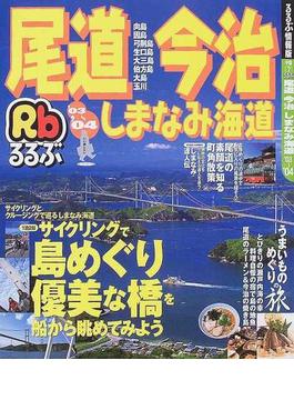 るるぶ尾道今治しまなみ海道 '03〜'04