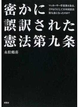 密かに誤訳された憲法第九条 マッカーサー草案第8条は、どのようにして日本国憲法第九条になったのか?