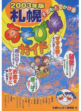 子どもとでかける札幌あそび場ガイド 2003年版