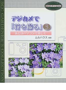 デジカメで「花を撮る」 3 あとはパソコンで美しく(SCCガーデナーズ・コレクション)