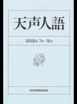 天声人語 2002年7月−12月