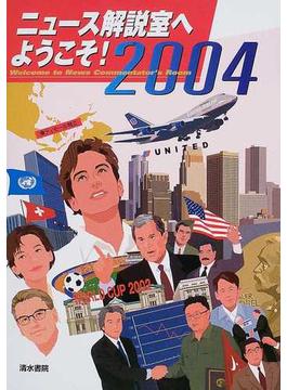 ニュース解説室へようこそ! 面接・キャリアアップのための全方位対応資料 2004年版