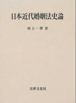 日本近代婚姻法史論