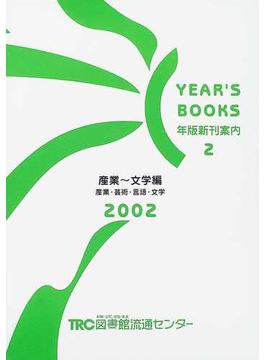 Year's books 年版新刊案内 2002−2 産業〜文学編
