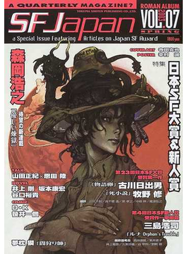SF Japan Vol.07(西暦2003年春季号) 特集日本SF大賞&新人賞