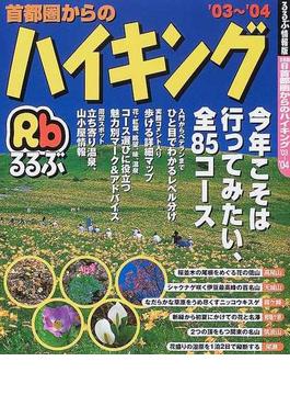 首都圏からのハイキング '03〜'04