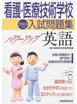 看護・医療技術学校入試問題集パワーアップ英語 2004年度版