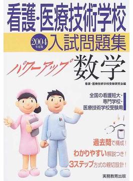 看護・医療技術学校入試問題集パワーアップ数学 2004年度版