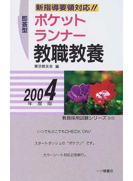 即答型ポケットランナー教職教養 2004年度版