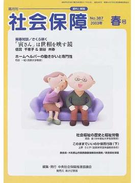 社会保障 資料と解説 No.387(2003年春号) ホームヘルパーの働きがいと専門性