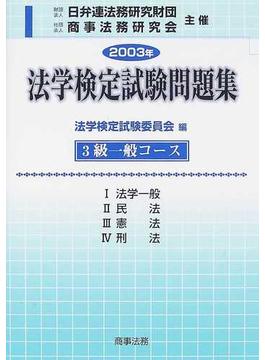 法学検定試験問題集3級一般コース 2003年