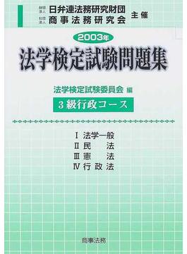 法学検定試験問題集3級行政コース 2003年