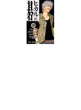 ヒカルの碁 20 社VSヒカル(ジャンプコミックス)